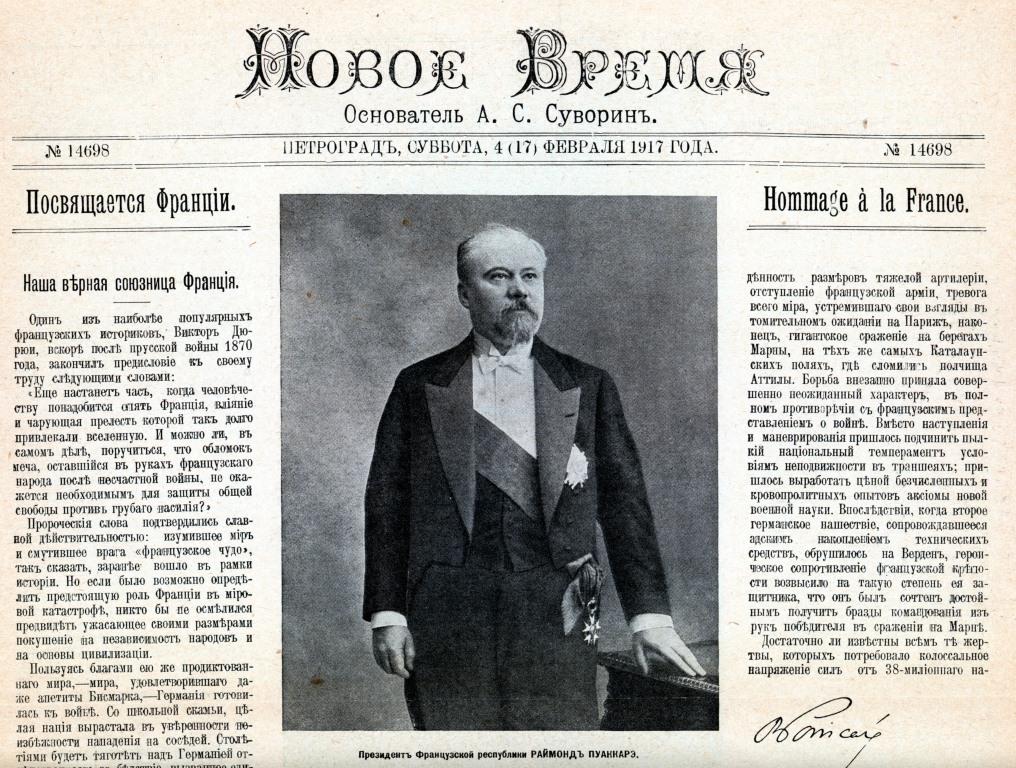 """Un exemplaire du journal conservateur Novoye Vremya (""""Le nouveau temps"""") du 17 février 1917. SHD"""